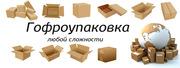 Гофротара и упаковка